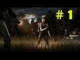 Прохождения от Акима The Walking Dead - Season 2   # 1   Пидофилы!)(